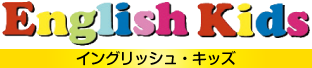 English Kids|イングリッシュ・キッズ